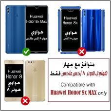 واقي شاشه زجاجي -استكر زجاج- هواوي هونر 8 إكس ماكس Honor 8x Max وضوح عالي مقاوم التبقع - حبتين