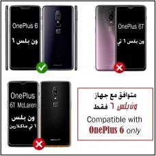 كفر ون بلس 6 OnePlus 6 صلب من الخلف وإطار مرن - اسود و احمر