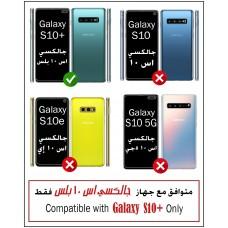 واقي شاشه زجاجي -استكر زجاج- جالكسي اس 10 بلس Galaxy S10 Plus واستكر للكاميرا وضوح عالي مقاوم التبقع - 1 حبة للشاشة و1 حبة للكاميرا